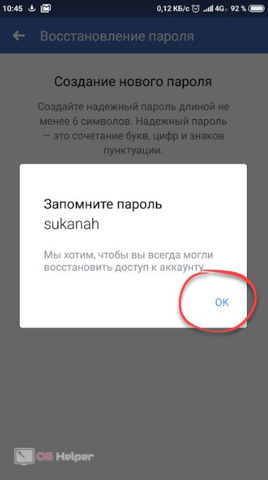 Просьба запомнить пароль