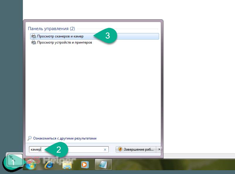 Просмотр камер и сканеров в Windows 7