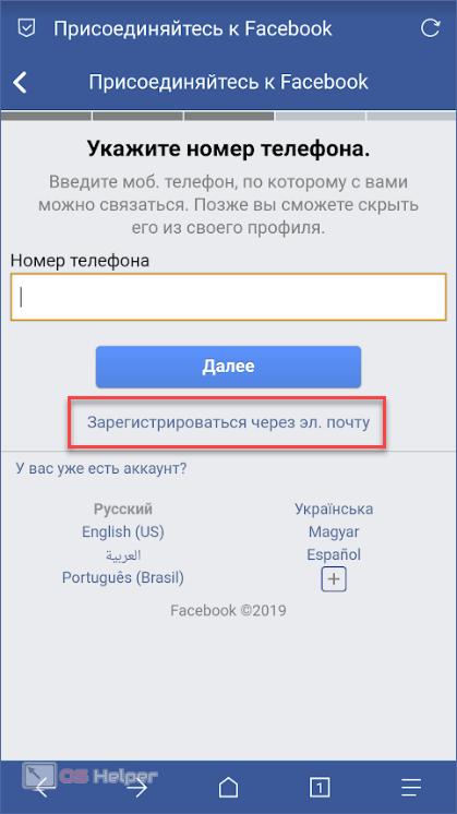 Регистрация через Email