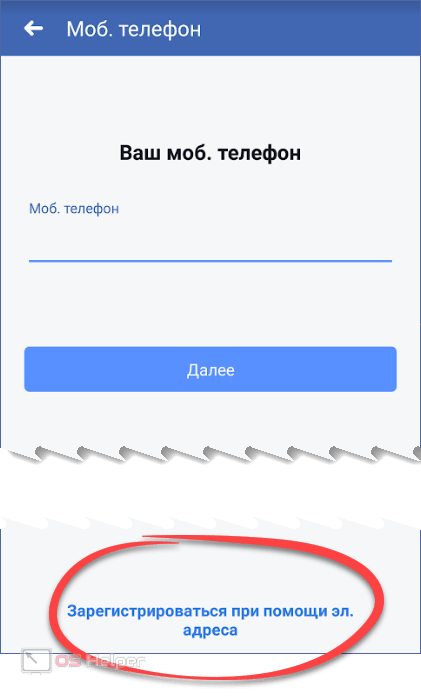 Регистрация по Емаил