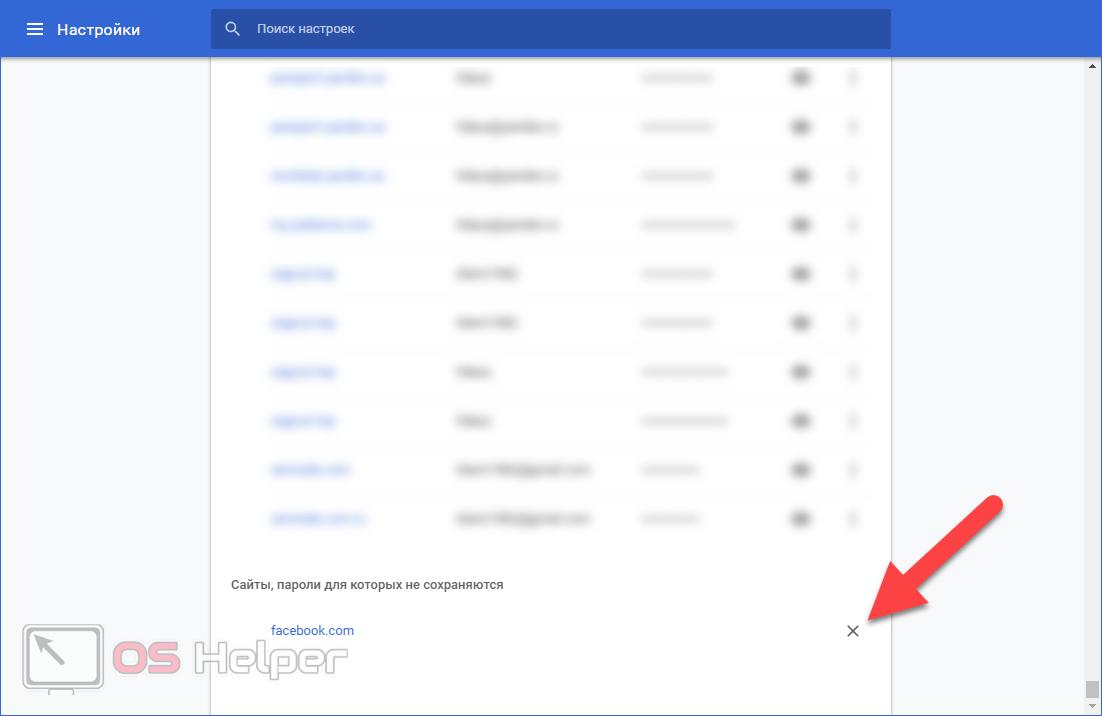 Сайты, пароли для которых не сохраняются