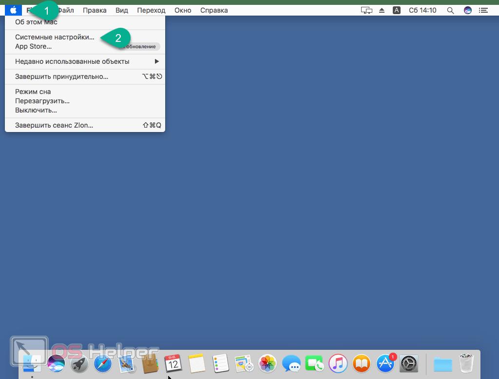 Системные настройки macOS