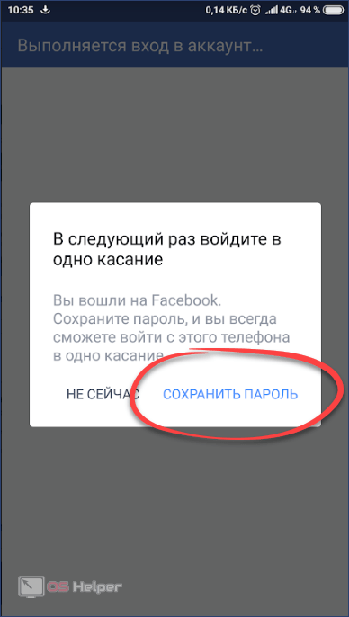 Сохранение пароля в телефоне