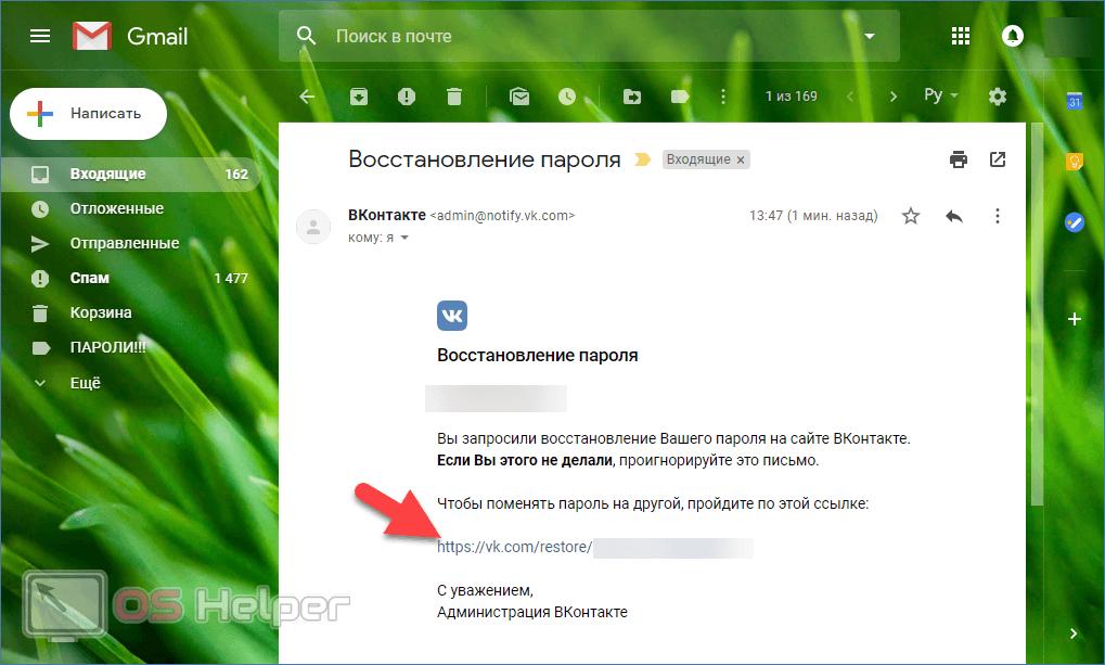 Ссылка для смены пароля