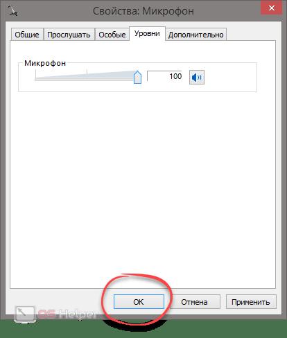 Уровень чувствительности Windows 8