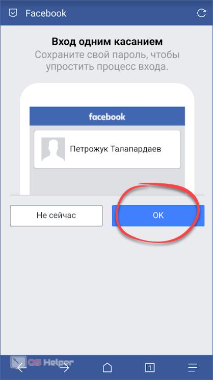 Ввод пароля в Фейсбук