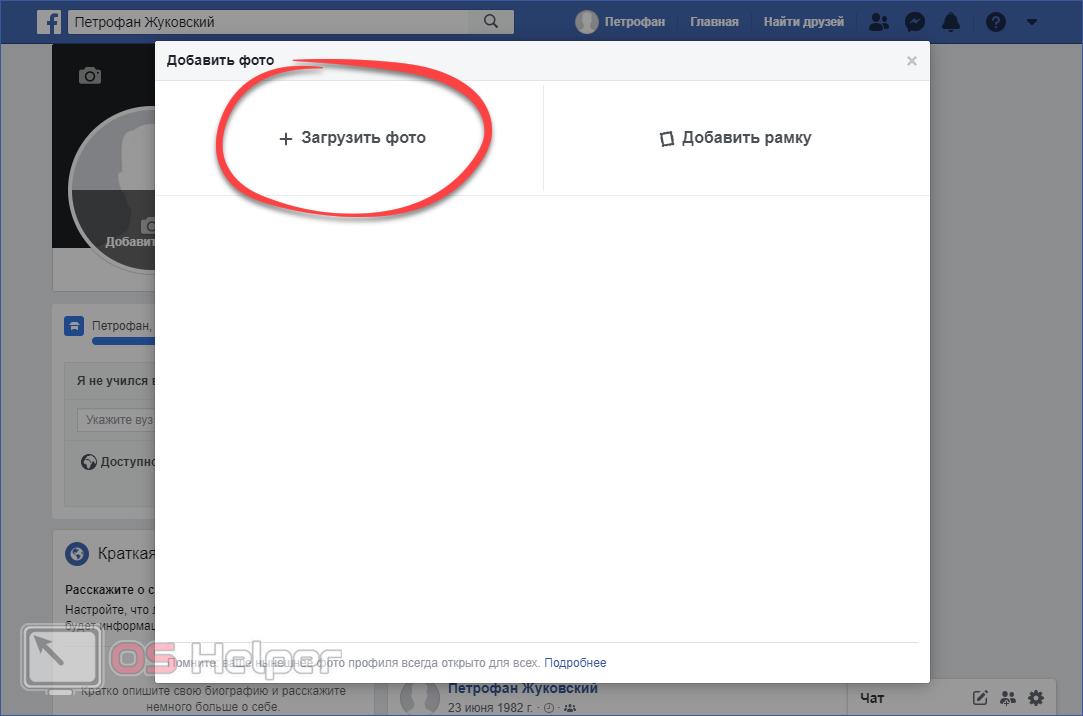 Загрузка фото на мою страницу Фейсбук