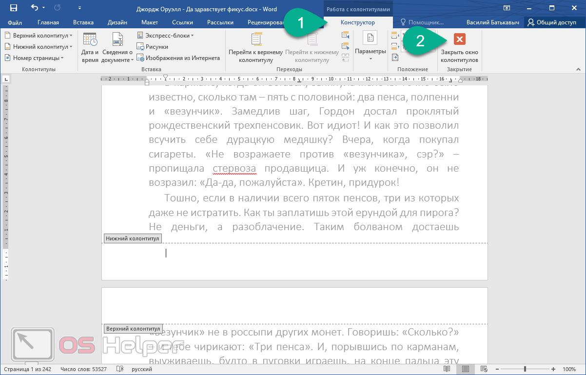 Закрытие редактора колонтитула