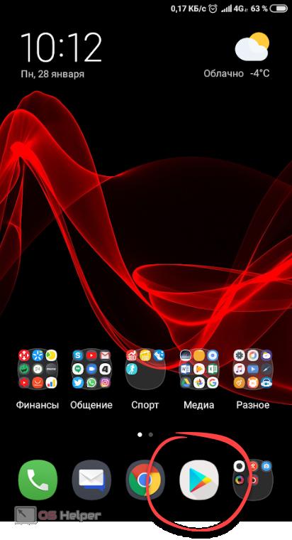 Запуск Google Play