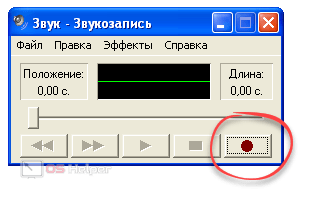 Запуск звукозаписи Windows XP