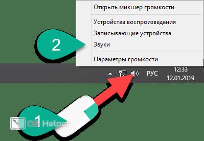 Звуки в Windows 8