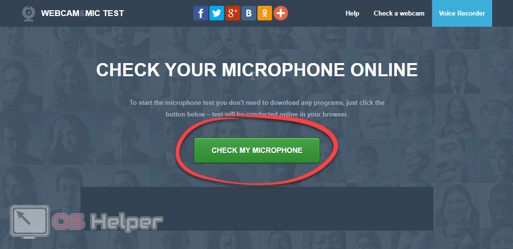Кнопка проверки микрофона онлайн
