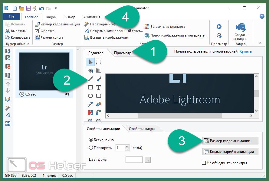 Окно редактирование проекта и наложение эффектов