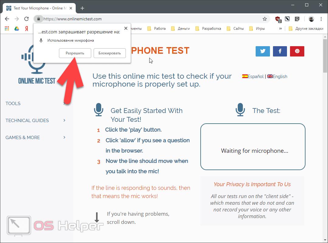 Предоставление доступа сайту