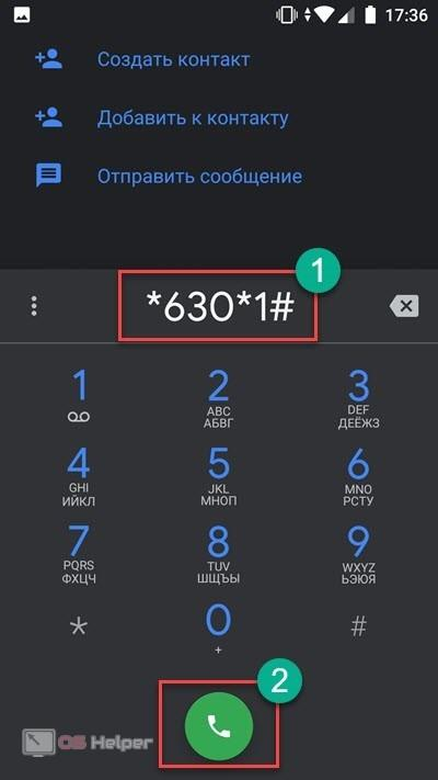 Ввод кода и нажатие кнопки вызова