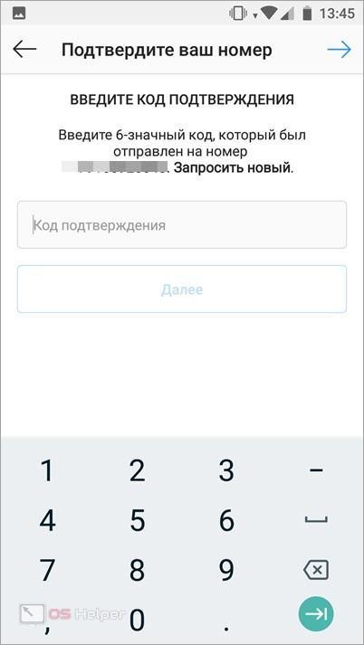 СМС с 6-значным кодо