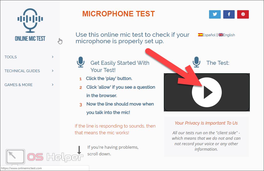 Запуск онлайн теста микрофона