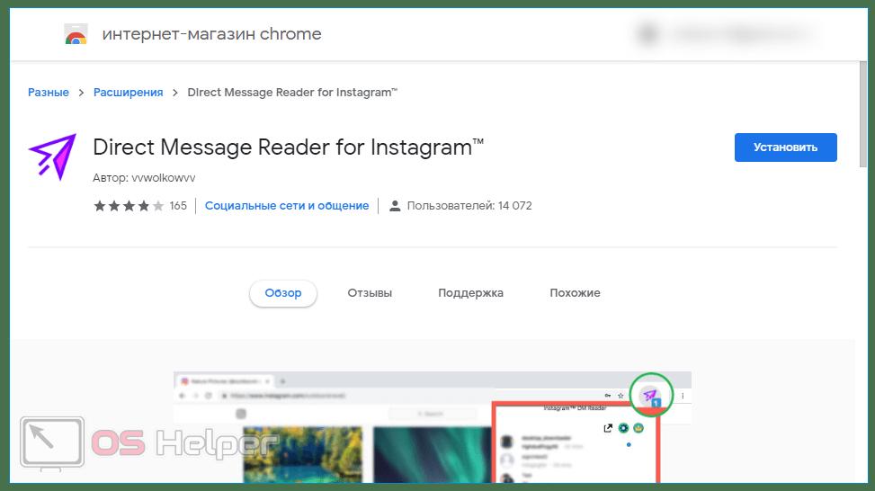 Direct Message Reader