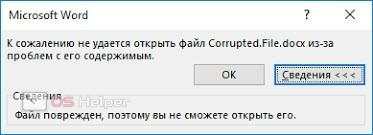 Файл поврежден