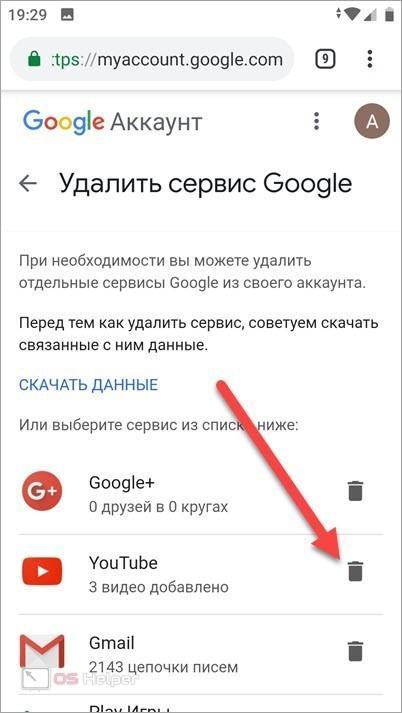 Как удалить канал через настройки Google