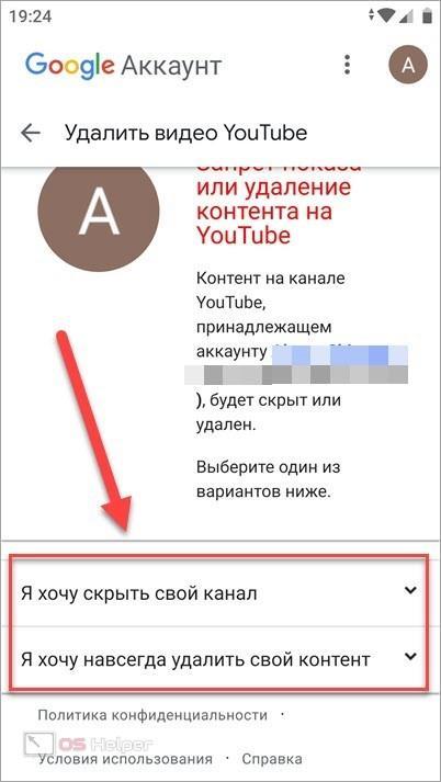 Как удалить канал на сайте YouTube