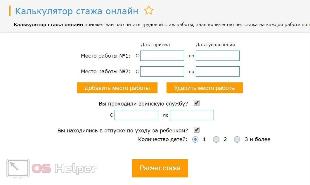 Калькулятор стажа онлайн