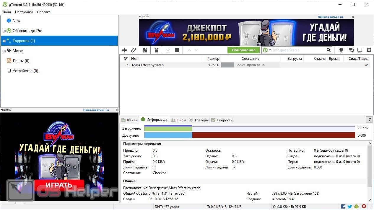 Клиент uTorrent