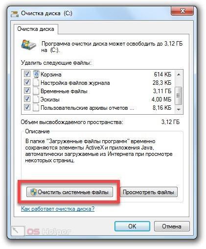 Кнопка очистки системных файлов