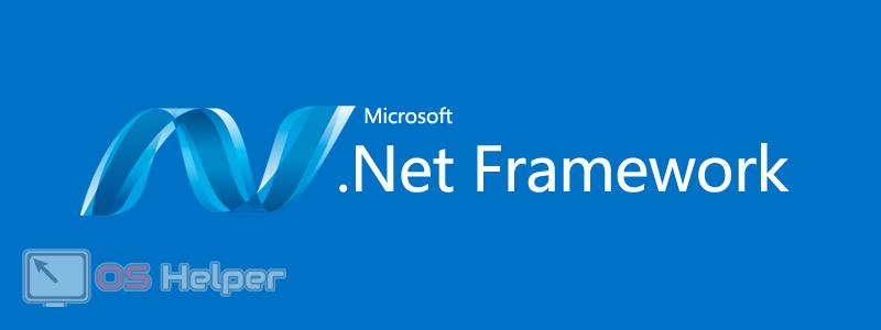 Логотип .NET Framework