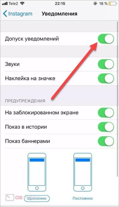 Настройка через параметры телефона