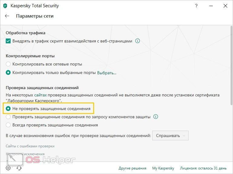 Отключение проверки HTTPS соединений