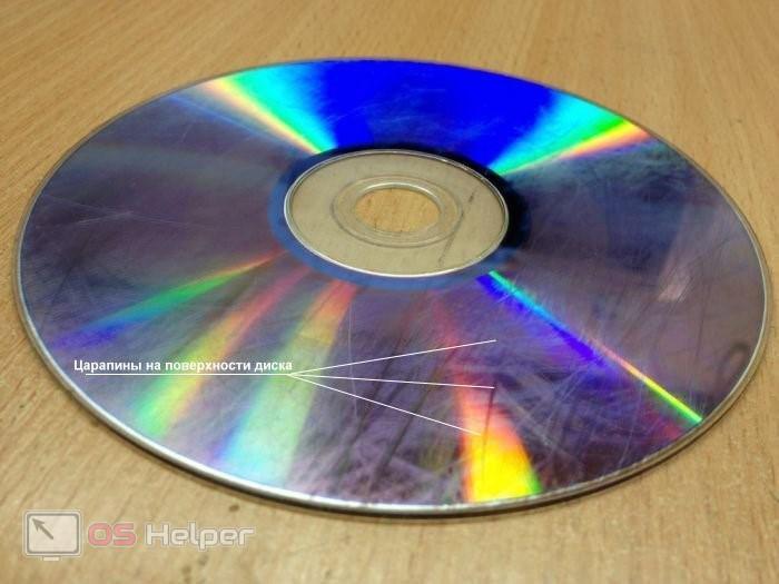 Повреждения диска