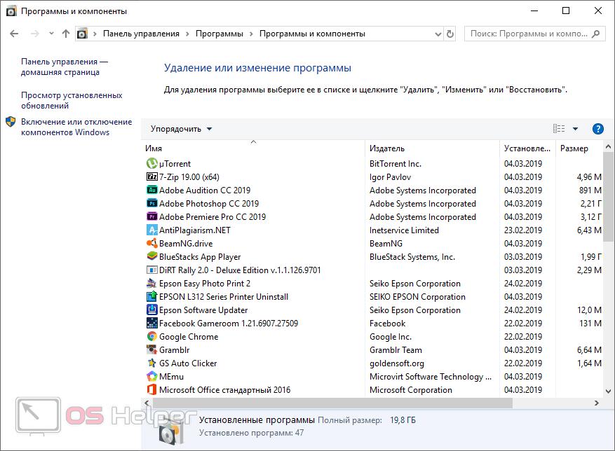 programmy-i-komponenty-windows-10.png