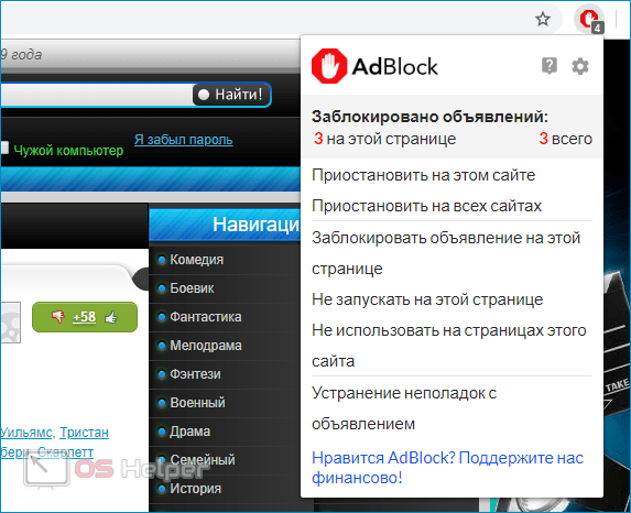 Работа AdBlock