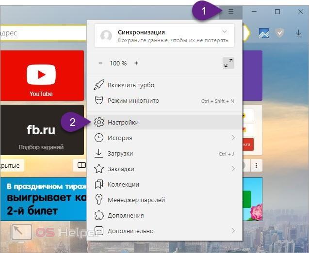 Стандартные настройки браузера