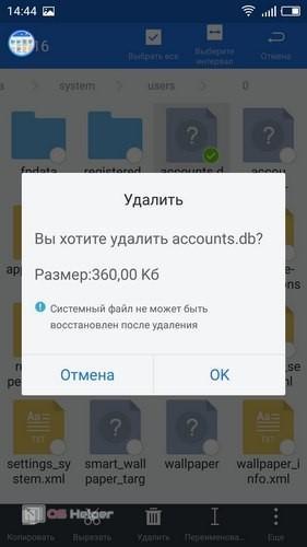 Удаление файла accounts.db