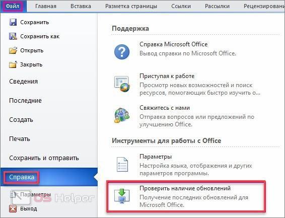 Устаревшая версия Office