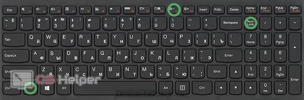 Выключение горячими клавишами