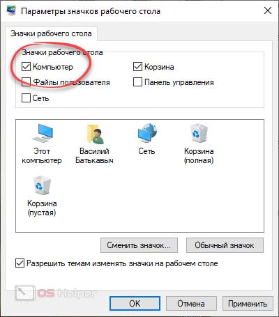 Значок компьютера