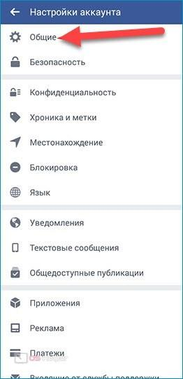 Через приложение