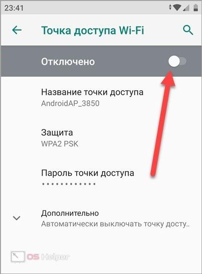 Использование телефона в качестве точки доступа