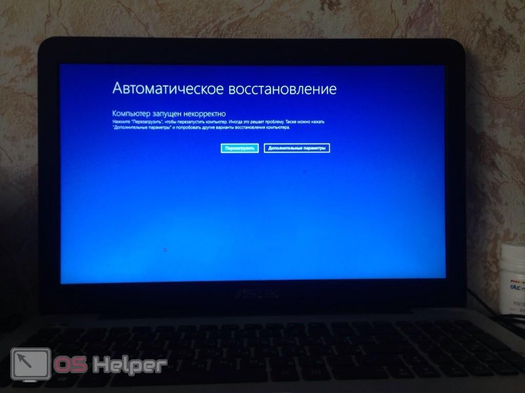 Компьютер запущен некорректно