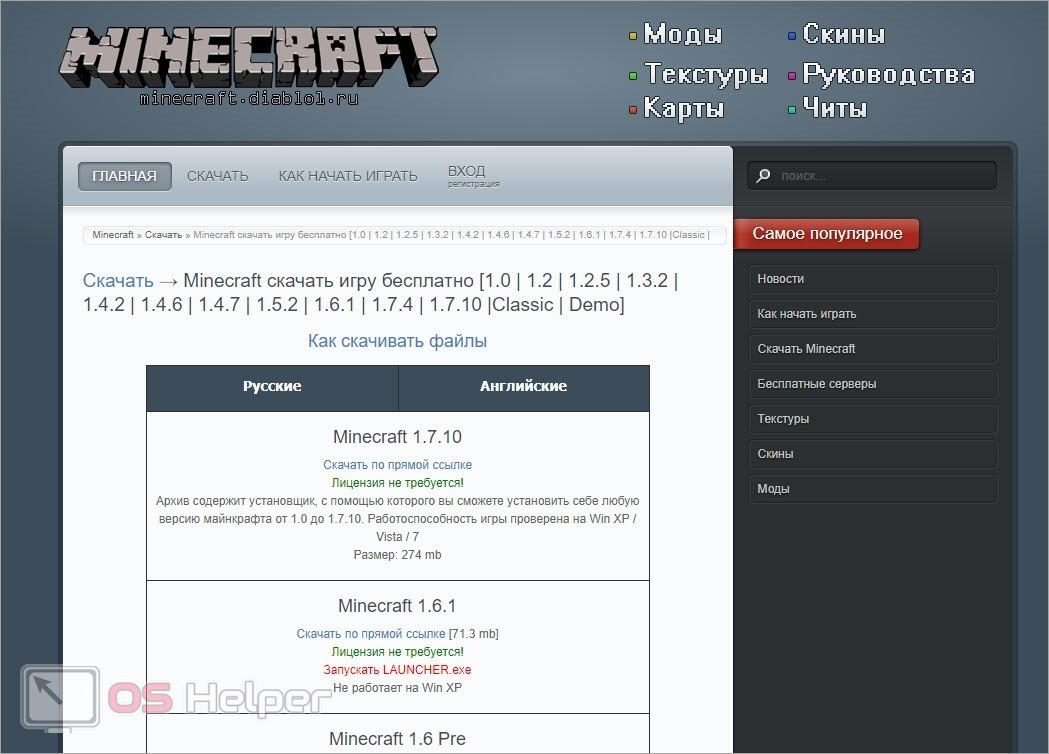 Minecraft.Diablo1.ru