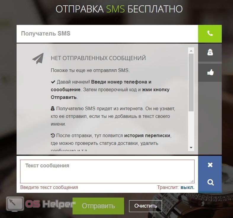 MySMSBox.ru