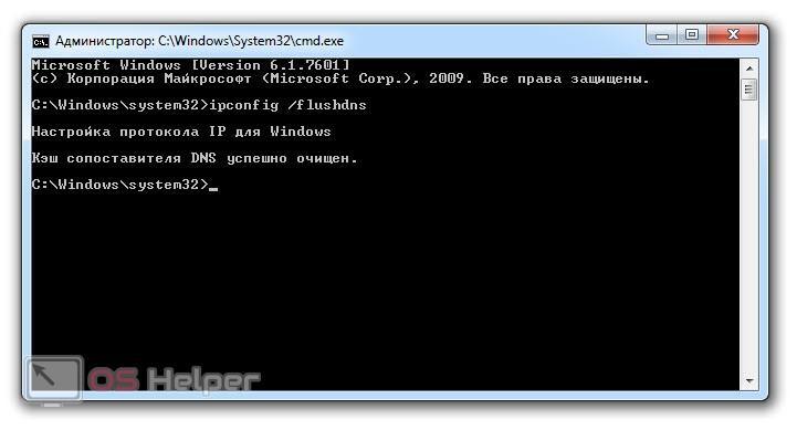 Очистка DNS