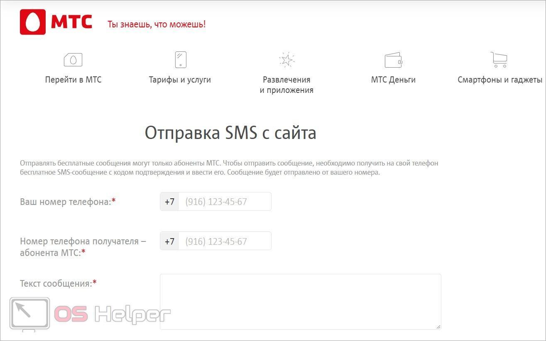 Официальный сайт МТС