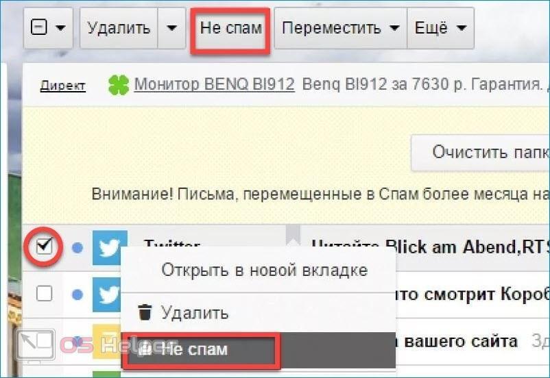 Папка спам