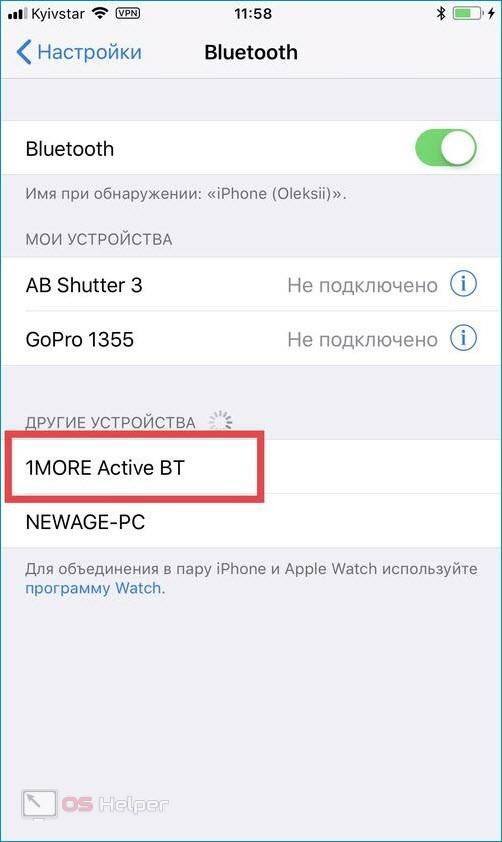 Подключение к iOS