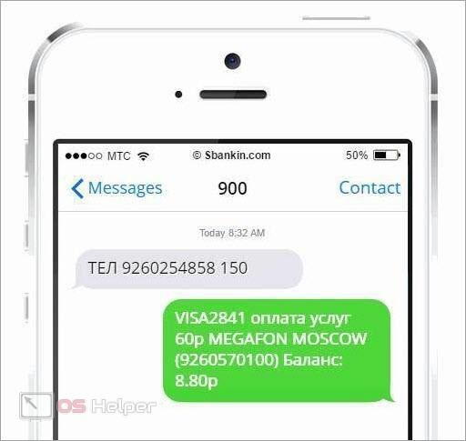Процедура перевода по СМС