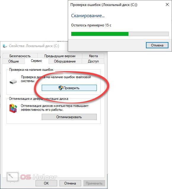 Проверка диска средствами системы
